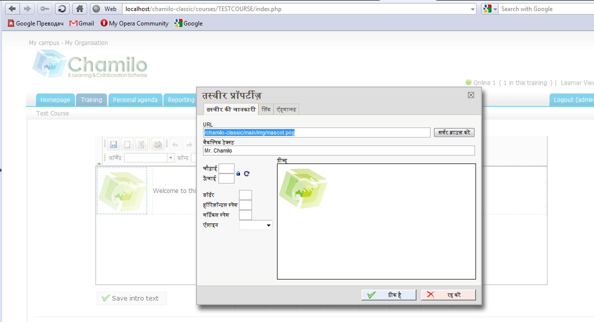 Feature #2746: hindi translation - Chamilo LMS - Chamilo Tracking System